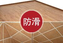 湘江精工-防滑