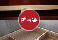 湘江精工-防污染