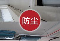 湘江精工-防尘