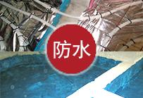 湘江精工-防水