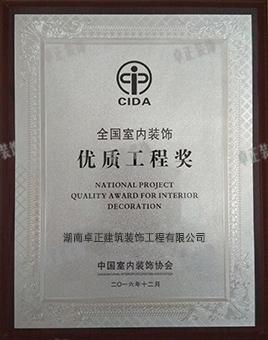 湖南公装优质工程奖