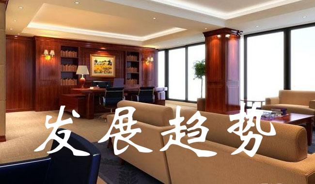 长沙办公室装修设计与长沙店铺设计装修行业动态卓正装饰对未来公装装修行业发展趋势的分析